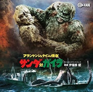 war of gargantuas cd